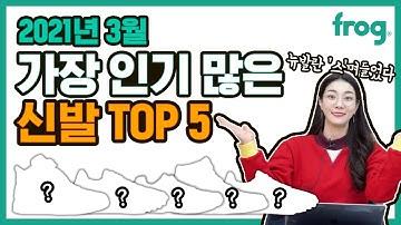 2021년 3월, 가장 인기 많은 신발 TOP 5 [프로그] feat. 남녀 인기 신발