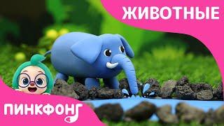 Слон из Пластилина | Ручные работы для детей | Пинкфонг Песни для Детей