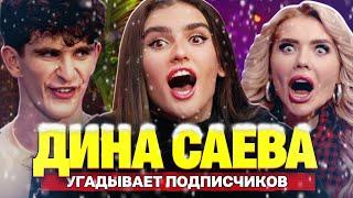 «Рахим, я согласна!» Дина Саева на шоу Карины Кросс и Артура Бабича. Кто твой подписчик?