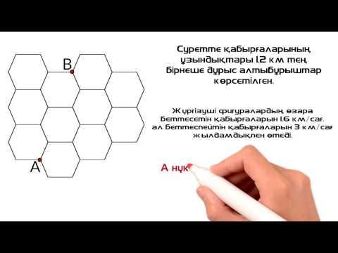 """ҰБТ жаңа формат, Математикалық сауаттылық (""""Достық"""" Білім беру орталығы)"""