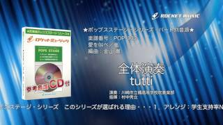 嵐の47作目のシングル。『リクルート ゼクシィ』のCMソングです。新郎新...