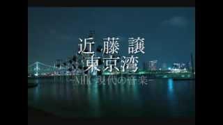 日本の電子音楽 近藤譲 Jo Kondo 「東京湾」