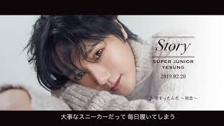 SUPER JUNIOR-YESUNG - 染まったんだ ~初恋~