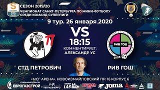 СТД ПЕТРОВИЧ - РИВ ГОШ. СУПЕРЛИГА 2019/20