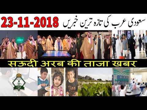 Saudi Arabia Latest News Today Urdu Hindi | 23-11-2018 | King Salman In Tabuk | Muhammad bin Slaman