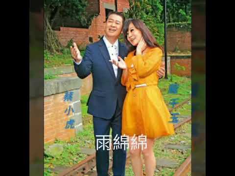 龍千玉/蔡小虎【雨綿綿】胡春儀和莫先生合唱💚