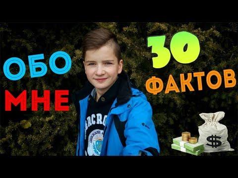 30 ФАКТОВ ОБО МНЕ ! Сколько я зарабатываю на YouTube | Денис Кузьменко