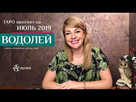ВОДОЛЕЙ - ТАРО прогноз на ИЮЛЬ 2019 года/AQUARIUS - Tarot Forecast For JULY 2019