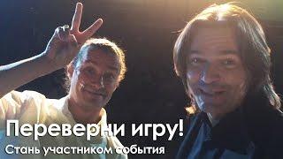 Дмитрий Маликов - Приглашение на премьеру спектакля Перевернуть Игру в Москве