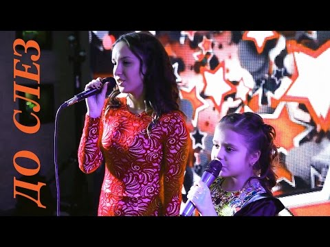 ДО СЛЕЗ песня дочерей для папы