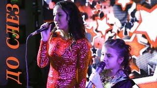 ДО СЛЕЗ''' песня дочерей для папы