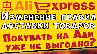 Новые правила доставки с Алиэкспресс: покупать дешевые товары не выгодно(, 2017-02-16T12:47:48.000Z)