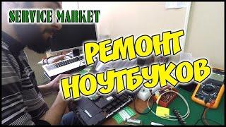 Ремонт ноутбуков компьютеров в Симферополе Севастополе