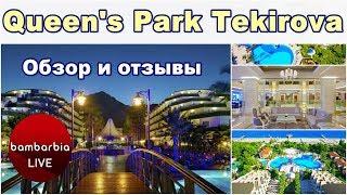 �������� ���� Честный обзор отелей Турции: Queens Park Tekirova (Текирова \ Кемер) ������