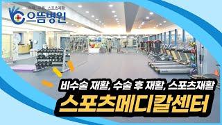 [대구 으뜸병원]스포츠메디칼센터