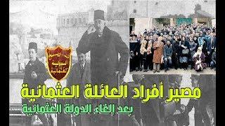 ماذا حدث للعائلة العثمانية بعد إلغاء الدولة العثمانية ؟! || مصير سلالة آل عثمان