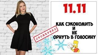 ТОП 10 товаров на зиму с Алиэкспресс + приколы распродажи 11.11 | NikiMoran