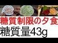糖質量43g!糖質制限を2年やっている私の夕食を紹介