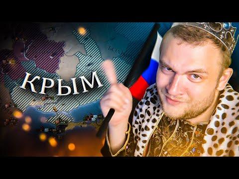 ЦАРЬ КУЗЬМА ВЕРНУЛ КРЫМ