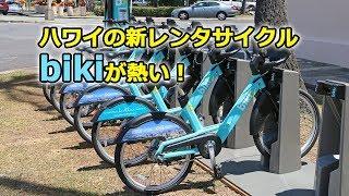 ハワイの新レンタサイクル、biki (ビキ) の使い方 [Myハワイ]