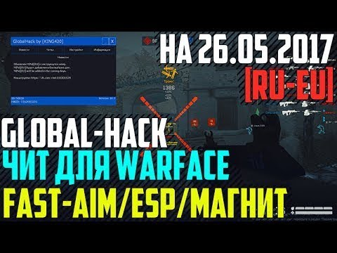 ??? ??? WARFACE [RU-EU] [GLOBAL-HACK] FAST-AIM/ESP/???????? [PVE ??? ????]