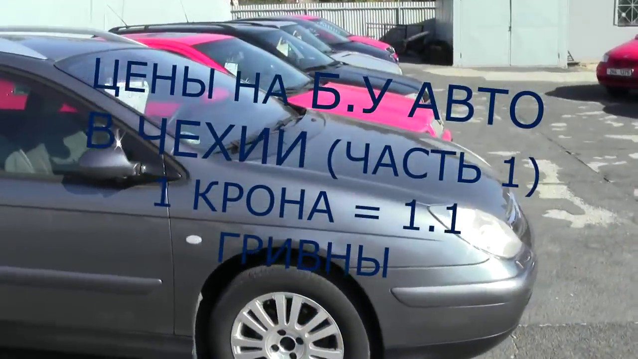 """29 ноя 2017. Сколько стоят б/у авто в чехии видео. Купить нерастаможенный автомобиль можно не только в таких """"популярных"""" странах, как."""