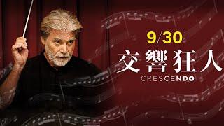 史上最艱鉅的演出任務9.30《交響狂人》Crescendo 官方預告