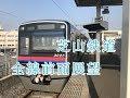 【全線前面展望】芝山鉄道芝山鉄道線 芝山千代田-東成田