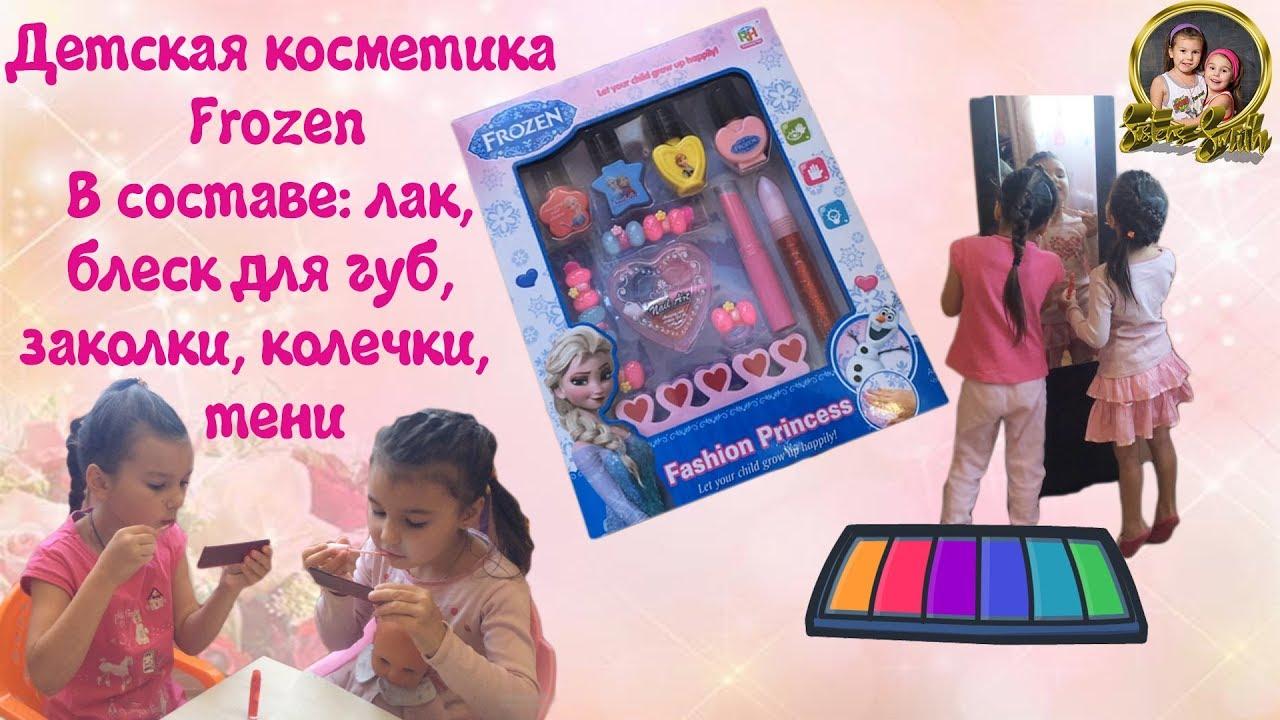Детская Косметика Frozen/Make up/Fashion Girl|обои девушка мода