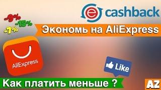 Как покупать товары со скидкой на aliexpress (cashback)(Регистрируйся и экономь вмести с cashback сервисом : https://cashback.epn.bz/?i=583cf +++++++++++++++ Также хочу порекомендоват..., 2016-07-15T06:00:00.000Z)