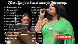 Deepika Priyadarshani Peries Song Collection    Best of Deepika Priyadarshani