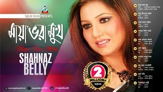 Shahnaz Belly - Maya Vora Mukh | মায়া ভরা মুখ | Full Audio Album | Sangeeta