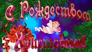 С РОЖДЕСТВОМ ХРИСТОВЫМ Сказочно красивое поздравление Красивая музыкальная открытка с Рождеством