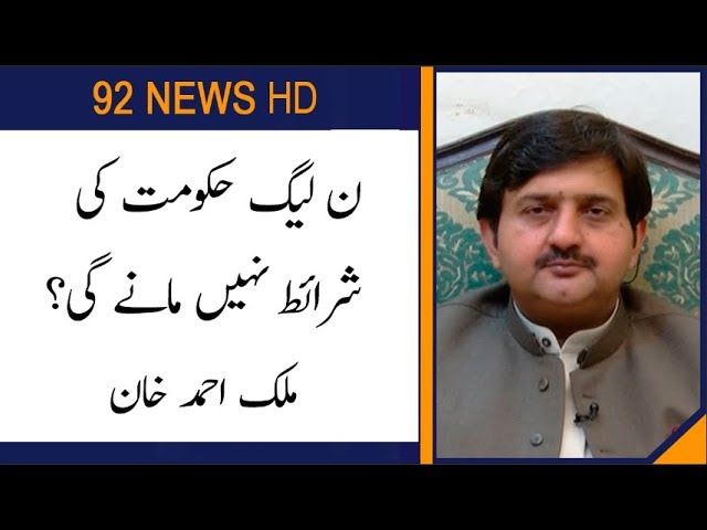 PMLN would not accept  demand of Govt : Malik Ahmad Khan  | 92NewsHD