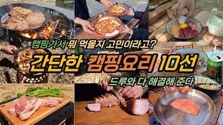 캠핑요리 고민 해결!! 간단한 캠핑요리 10선 흔한메뉴…