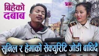 भाईरल सुनिल र हेमाको सेक्युरिटि जोडी को बिहे-सुनिलले खोले गोप्यता | Hema Rai | Sunil Chhidal