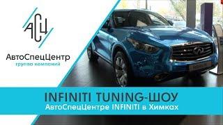 Уникальное INFINITI TUNING-ШОУ