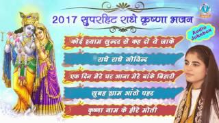 2017 Superhit Radhe Krishna Bhajan ~~ NonStop Devotional Songs ~~ Audio JukeBox #DeviChitralekhaji