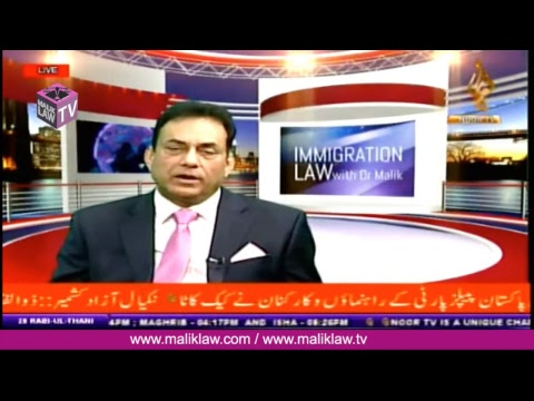 Immigration Law with Dr Malik6 Jan 2018