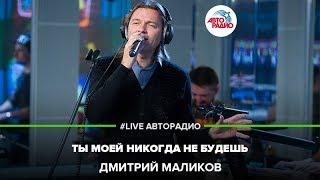 Дмитрий Маликов  Ты Моей Никогда Не Будешь (#LIVE Авторадио)