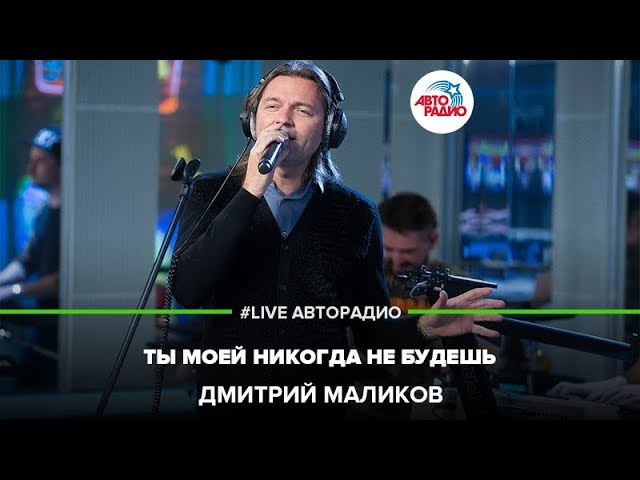Дмитрий Маликов - Ты Моей Никогда Не Будешь (LIVE @ Авторадио)