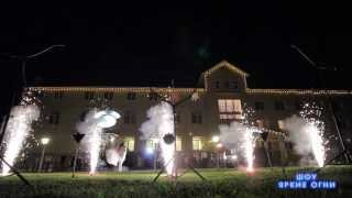 видео Пиротехническое шоу на свадьбе