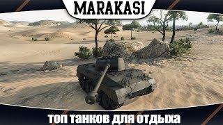 World of Tanks топ танков для отдыха