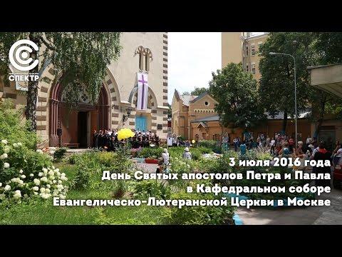 День святых Петра и Павла в Кафедральном соборе Евангелическо-лютеранской церкви в Москве