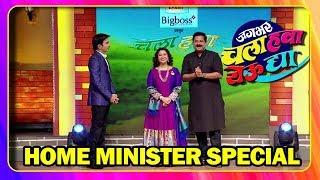Jagbhar Chala Hawa Yeu Dya | Home Minister Special Episode | Adesh Bandekar & Suchitra Bandekar
