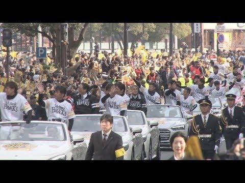 ソフトバンクが祝賀パレード 連続日本一、37万人が歓喜