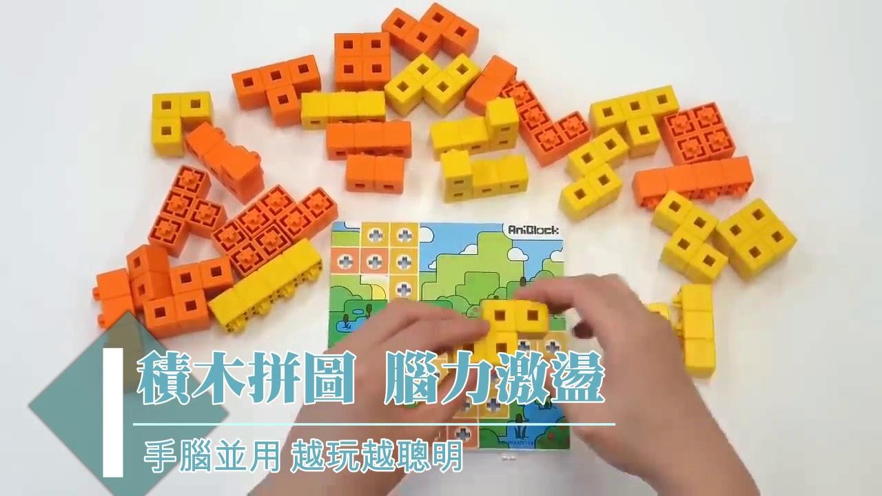 玩具新鮮貨|新品搶先看 AniBlock安尼博樂 AR積木拼圖 - YouTube