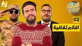 السليط الإخباري - أفلام ثقافية | الحلقة (2) الموسم الخامس