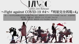 MUCC「~Fight against COVID-19 #4~『明星完全再現+4』」Trailer映像