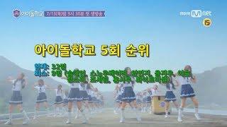 아이돌학교 5회 순위